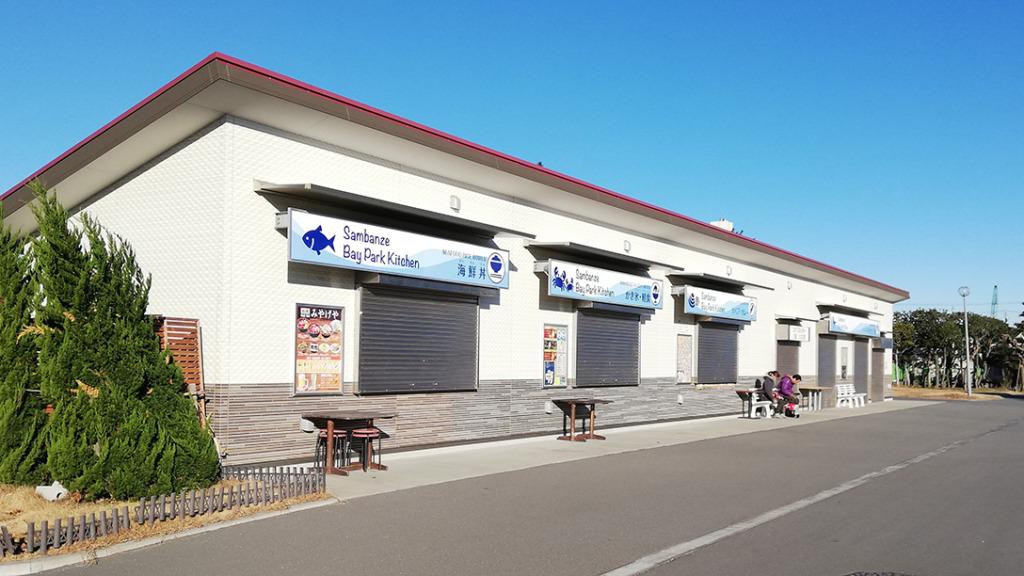 ふなばし三番瀬海浜公園売店